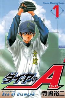 センバツ中止で野球漫画『ダイヤのA』無料公開 野球ファンを支援
