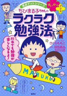 『ちびまる子ちゃん』漫画学習本が26日発売 楽しく勉強できるコツ伝える