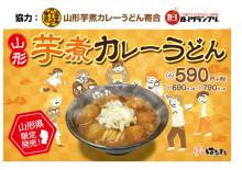 「山形芋煮カレーうどん」がはなまるうどん銀座ファイブ店にて販売開始!