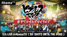 中止の「ヒプマイ」5th LIVE、全キャスト集結のAbemaTV特番決定 29日に3時間生放送