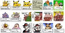 『ポケモン』、まさかの『ポプテ』風LINEスタンプ発売 大川ぶくぶ氏が描き下ろし