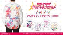 『BanG Dream! ガールズバンドパーティ!』のAni-Art フルグラフィックカジュアルシャツの受注を開始! 【アニメニュース】