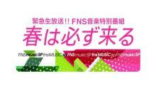 緊急生放送『FNS音楽特番』第2弾6組発表 休園中ディズニーのショーも披露