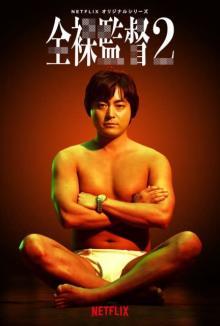 山田孝之主演、Netflix『全裸監督シーズン2』続投キャスト発表