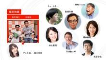 TBSラジオ『ラジコフェス』開幕 爆笑問題がRCC横山雄二アナと中継トーク