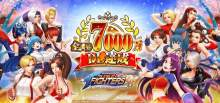 『THE KING OF FIGHTERS '98 ULTIMATE MATCH Online』全世界累計ダウンロード数7000万を突破! 【アニメニュース】