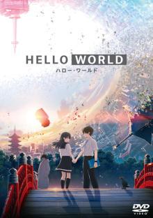『HELLO WORLD』:北村匠海×浜辺美波×伊藤智彦監督のビジュアルコメンタリーの一部を公開! 【アニメニュース】