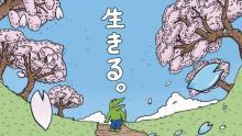 『100日後に死ぬワニ』×いきものがかり、コラボムービー制作 水野良樹がテーマソング書き下ろし