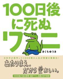 完結の『100日後に死ぬワニ』単行本化で4・8発売 オールカラーで後日譚なども収録