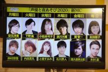 『声優と夜あそび』新シーズンのMC10人発表 仲村宗悟、小松未可子、上坂すみれ、石川界人が初参加