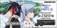 TVアニメ 『白猫プロジェクト ZERO CHRONICLE』との完全ワイヤレスイヤホンコラボレーションモデルを予約販売 【アニメニュース】