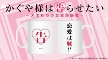 TVアニメ『かぐや様は告らせたい~天才たちの恋愛頭脳戦~』より「マグカップ」の発売決定! 【アニメニュース】