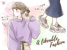 女子からみたら普通だけど…?男子にモテる「意外な愛されファッション」