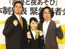 関智一、記者デビューで大暴れ 「元カノの…」「どちらが好き?」木村昴タジタジ