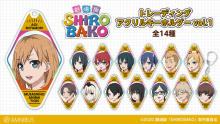 『劇場版「SHIROBAKO」』のトレーディングアクリルキーホルダーvol.1&vol.2の受注を開始! 【アニメニュース】