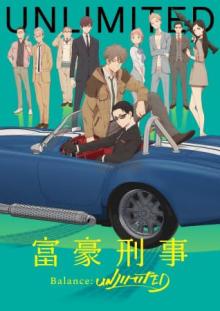 「富豪刑事 Balance:UNLIMITED」4月9日より放送スタート!本PVとキービジュアル第2弾が公開 【アニメニュース】