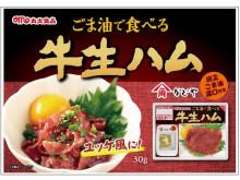 家飲みのおつまみにおススメ!「ごま油で食べる牛生ハム」新発売