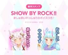 『SHOW BY ROCK!!ましゅまいれっしゅ!!』ボイス付きLINEスタンプ配信!『SHOW BY ROCK!! Fes A Live』「ほわぁ!都会のバンドってすごい!ツアー♪」&ピックアップガチャスタート!! 【アニメニュース】