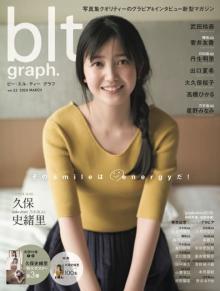 乃木坂46久保史緒里表紙の『blt graph.vol.53』、写真集8位に初登場