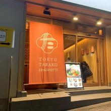 """""""たらこの概念を超えた""""との声殺到中。まだまだ行列が続く「東京たらこスパゲティ」は行かないと損って噂"""