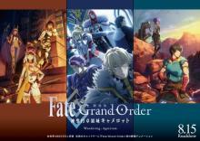 『劇場版 Fate/Grand Order -神聖円卓領域キャメロット-』前編「Wandering; Agateram」 公開日・主題歌・第2弾特報・前編CV&キャラクター立ち絵を解禁 【アニメニュース】