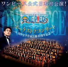 『ワンピース』初の公式オケコン開催 「ウィーアー!」田中公平氏の作家40周年記念