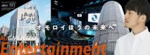 KDDI×吉本興業、5G共同推進プロジェクトを始動 キンコン西野がアンバサダー就任