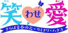 """さらば&カミナリ&ハナコのイベント中止でラジオ特番 普段は語らない""""愛""""がテーマ"""