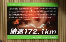 """『鬼滅の刃』善逸の""""霹靂一閃""""の速度は172.1キロ?"""