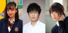 『青春高校3年C組』出演者がドラマに挑戦 主演は日比野芽奈