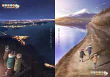 『ゆるキャン△』来年1月よりSEASON2放送、ティザービジュアル「夜」と「朝」公開