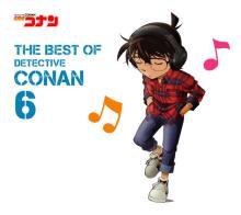 『名探偵コナン』テーマ曲集、5年半ぶり第6弾リリース アクリルスタンド付き