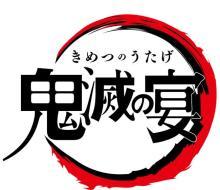 TVアニメ「鬼滅の刃」初の大型イベント「鬼滅の宴」のBlu-ray&DVD化が決定! 【アニメニュース】