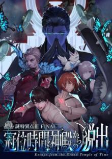 Fate/Grand Order×リアル脱出ゲーム「謎特異点Ⅲ FINAL 冠位時間神殿からの脱出」2020年7月より、全国5都市6会場のZepp Hallで開催決定! 【アニメニュース】