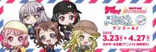 『BanG Dream!×アニメイトワールドフェア2020』開催期間延長決定! 【アニメニュース】