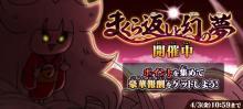 『ゆるゲゲ』×アニメ『ゲゲゲの鬼太郎』コラボ追加イベント!強敵「夢繰りの鈴の少女」が登場する「まくら返しと幻の夢」がスタート! 【アニメニュース】