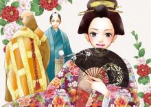 徳川綱吉の生母・桂昌院の生涯描いた漫画1巻発売 『きょうは会社休みます。』作者の新作