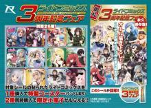 おかげさまでライドコミックス3周年!!全国の書店で記念フェアを開催! 【アニメニュース】