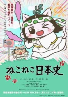 4月8日(水)放送開始の、テレビアニメ『ねこねこ日本史』第5期主題歌決定! 【アニメニュース】