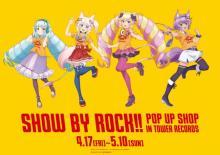 『SHOW BY ROCK!!』のPOP UP SHOPが4月17日(金)よりタワーレコードの一部店舗にて開催決定!! 【アニメニュース】