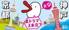 """カンテレ、本拠地""""関西""""で34年ぶり連続ドラマ制作"""