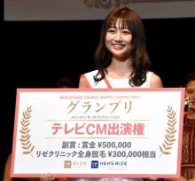 """""""日本一美しい女子大生""""に日本大学の西脇萌さん"""