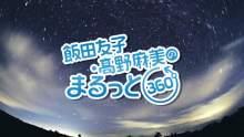 『「飯田友子・髙野麻美のまるっと360度」グルっと!さんろくまる3!』イベント中止に伴う代替生放送が3月29日13時から放送! 【アニメニュース】