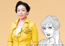 """財前直見、中村倫也演じる""""美食探偵""""の味オンチな母役に起用「スパイスのような存在に」"""