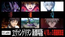 NHKが『エヴァ特集』 新劇場版を3週連続で放送、カテゴリ別の投票企画も