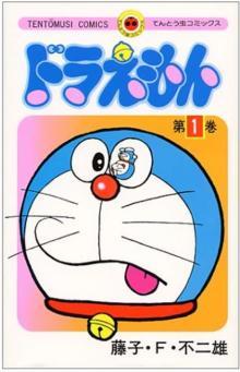 小学館、藤子さん描く『ドラえもん』未公開の漫画は「ない」 イラストやカットは「ある」