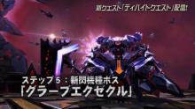 『ファンタシースターオンライン2』新大型常設コンテンツ「ディバイドクエスト」登場! 【アニメニュース】