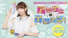 『アニゲー☆イレブン!』4月より リニューアル! 3代目MCに 和氣あず未 就任決定! 【アニメニュース】