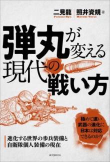 自衛隊装備の現在とは?極めて速い武器の進化に日本は対応できるのか。《元陸上自衛隊幹部と軍事ジャーナリストが徹底対談》 【アニメニュース】