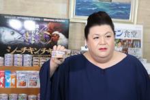 マツコ、静岡で爪痕残す 特番出演でローカルスーパー&はごろもフーズに大反響